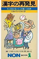 漢字の再発見―外人の目が拓いたこの驚くべき世界 (ノン・ブック) 新書