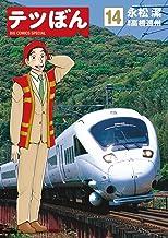 表紙: テツぼん(14) (ビッグコミックススペシャル)   高橋遠州