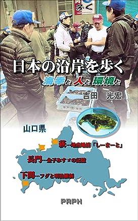 日本の沿岸を歩く 海幸と人と環境と 山口県