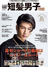 表紙: 短髪男子TRIBE (SUN MAGAZINE MOOK) | RUDO編集部