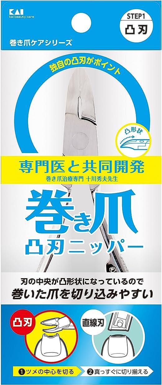 つぼみサークル駅巻き爪用凸刃ニッパーツメキリ KQ2033