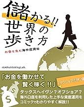 表紙: 儲かる!! 世界の歩き方 お金を生む海外投資術 「オフショアの旅」編 | ISM Publishing Lab.