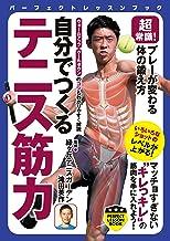 表紙: 超常識! プレーが変わる体の鍛え方 自分でつくる テニス筋力 (PERFECT LESSON BOOK) | 滝田 英作