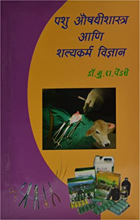 Amazon in: Marathi - Veterinary Medicine / Medicine & Health