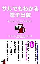 表紙: サルでもわかる電子出版 | 鈴木 孝昌