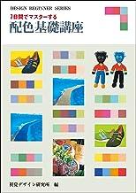 表紙: 7日間でマスターする 配色基礎講座 デザイン ビギナー シリーズ | 視覚デザイン研究所