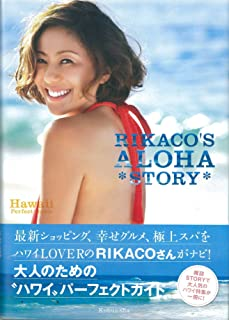 RIKACO'S ALOHA STORY—Hawaii Perfect Guide (光文社女性ブックス VOL. 139)