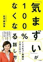 表紙: 「気まずい」が100%なくなる話し方   庄司麻由里