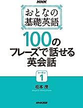 表紙: NHK おとなの基礎英語シーズン1 100のフレーズで話せる英会話 | 松本 茂