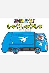 おはよう! しゅうしゅうしゃ (日本の絵本) Tankobon Hardcover