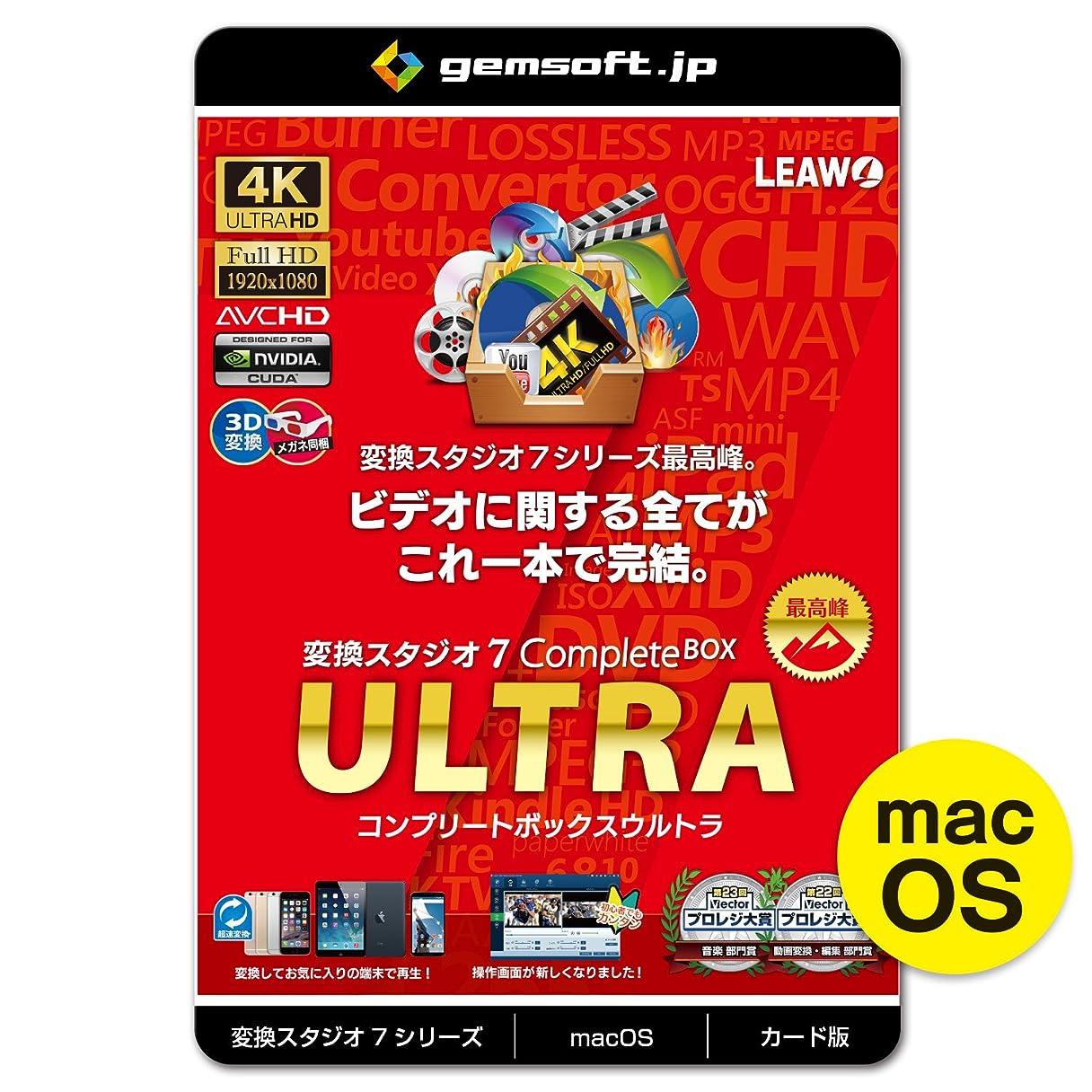 妻ダイジェスト逃れる変換スタジオ7 CompleteBOX ULTRA Mac版 | 変換スタジオ7シリーズ | カード版 | Mac対応