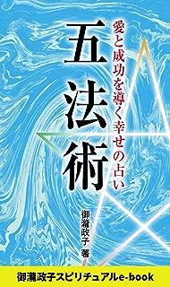 五法術~愛と成功を導く幸せの占い~ (御瀧政子スピリチュアルe-book)