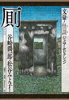 厠 谷崎潤一郎・松谷みよ子ほか (文豪ノ怪談ジュニア・セレクション 第二期)