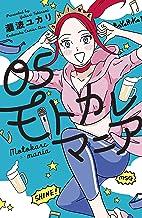 表紙: モトカレマニア(5) (Kissコミックス) | 瀧波ユカリ