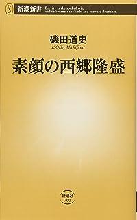 素顔の西郷隆盛 (新潮新書)