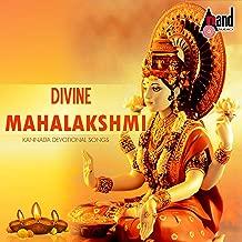 Divine Mahalakshmi - Kannada Devotional Songs 2016