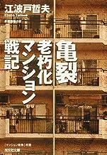 表紙: 亀裂―老朽化マンション戦記 (光文社文庫)   江波戸 哲夫