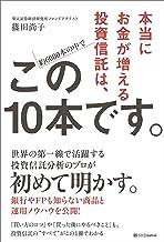 表紙: 本当にお金が増える投資信託は、この10本です。 | 篠田 尚子