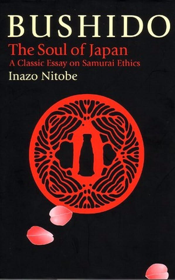 アクチュエータ最愛のしてはいけないBushido, The Soul of Japan [Illustrated edition] (English Edition)