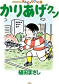 かりあげクン(57) (アクションコミックス)
