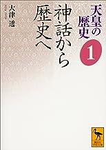 表紙: 天皇の歴史1 神話から歴史へ (講談社学術文庫) | 大津透