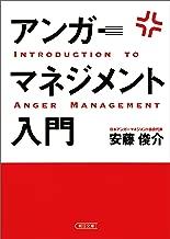 アンガーマネジメント入門 (朝日文庫)