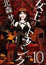 表紙: 女王のトランク分冊版10   北森サイ