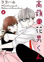 表紙: 高嶺の花男くん 【合冊版】4 (Colorful!) | ココハル