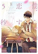 僕らが恋する5秒前~うぶ恋BLアンソロジー (マージナル&hコミックス)