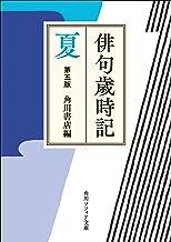 表紙: 俳句歳時記 第五版 夏 (角川ソフィア文庫) | 角川書店