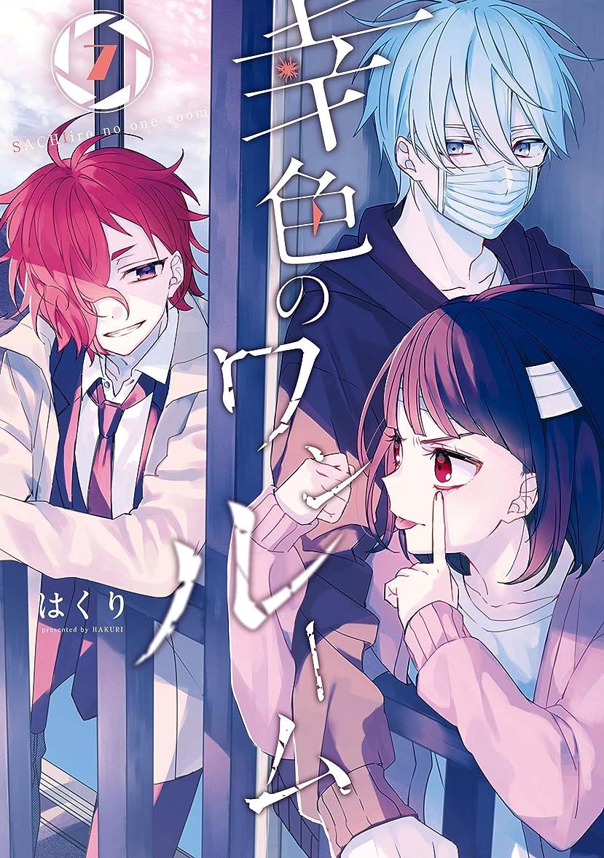 次冷酷な聴く幸色のワンルーム 7巻 (デジタル版ガンガンコミックスpixiv)