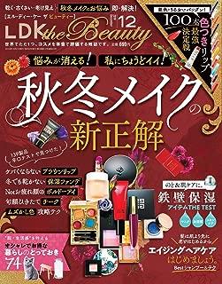 LDK the Beauty(エルディーケー ザ ビューティー) 2019年 12 月号 [雑誌]