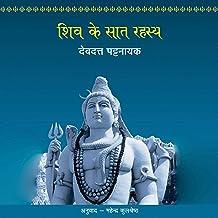 Shiv Ke Saat Rahasya [Seven Secrets of Shiva]