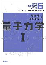 表紙: 量子力学1 (講談社基礎物理学シリーズ) | 原田勲
