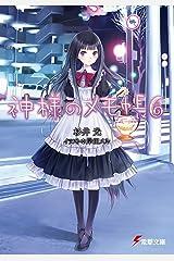 神様のメモ帳6 (電撃文庫) Kindle版