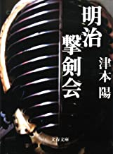 表紙: 明治撃剣会 (文春文庫) | 津本 陽