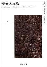 表紙: 差異と反復 上 (河出文庫) | 財津理