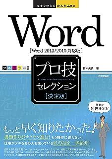 今すぐ使えるかんたんEx Word [決定版] プロ技セレクション [Word 2013/2010対応版]...
