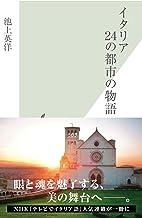 表紙: イタリア 24の都市の物語 (光文社新書)   池上 英洋