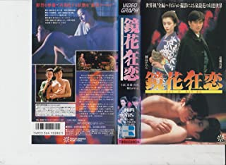 鏡花狂恋 [VHS]