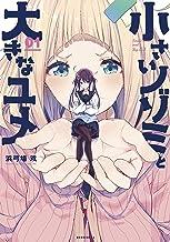 表紙: 小さいノゾミと大きなユメ(1) (モーニングコミックス) | 浜弓場双