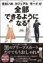 表紙: きれいめ、カジュアル、モードが全部できるようになる | 中川 恭子