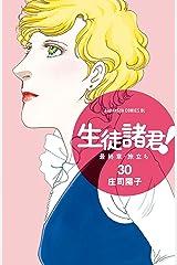 生徒諸君! 最終章・旅立ち(30) (BE・LOVEコミックス) Kindle版