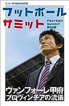 表紙: フットボールサミット第20回 ヴァンフォーレ甲府 プロヴィンチアの流儀 | 『フットボールサミット』議会