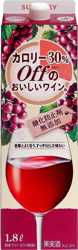 郵便番号思慮のないサーバントサントリー カロリー30%OFFのおいしいワイン。(酸化防止剤無添加)(赤) 1.8L紙パック