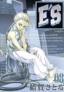 E'S 8巻 (デジタル版GファンタジーコミックスSUPER)