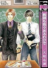 表紙: 教師も色々あるわけで (ビーボーイコミックス) | 大和名瀬