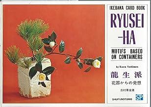 Ikebana Card Books: Ryusei-ha: Motifs Based on Containers (K.Yoshimura) Tr.fr.Japanese