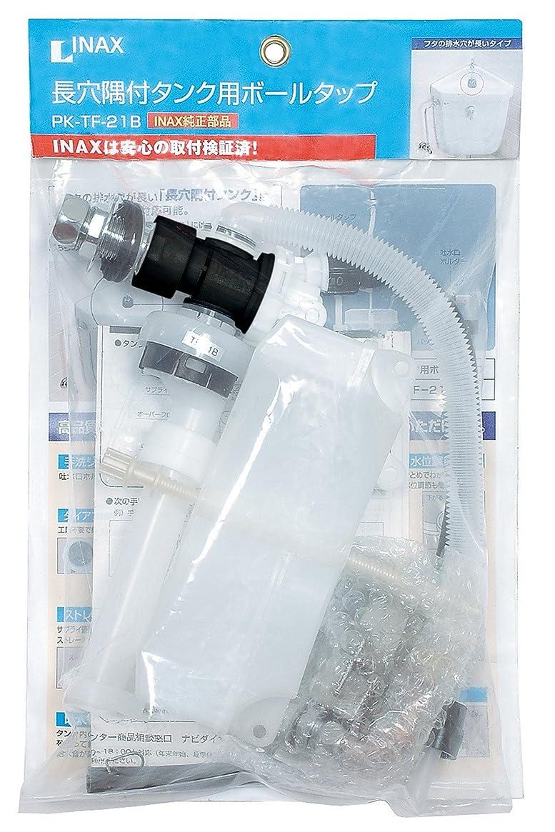 果てしない急ぐ廃止するLIXIL(リクシル) INAX 長穴隅付タンク用マルチボールタップ PK-TF-21B