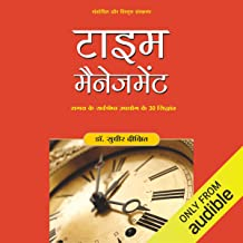Time Management (Hindi Edition)